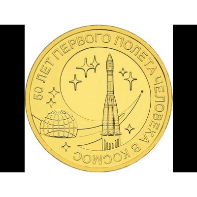 10 рублей 2011 г. 50 лет первого полета человека в космос