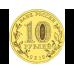 10 рублей 2012 г. 1150-летие зарождения российской государственности