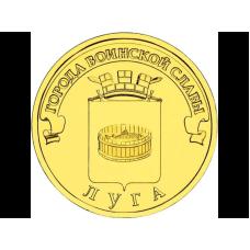 10 рублей 2012 г. Луга