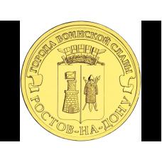 10 рублей 2012 г. Ростов-на-Дону