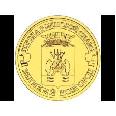 10 рублей 2012 г. Великий Новгород