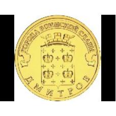 10 рублей 2012 г. Дмитров