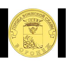 10 рублей 2012 г. Воронеж