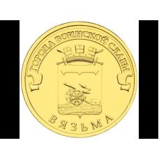 10 рублей 2013 г. Вязьма