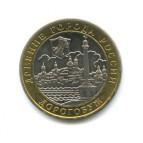 Юбилейные монеты РФ с 1992г. по 2019гг